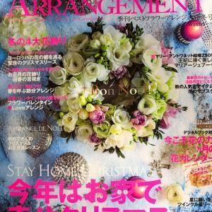 ベストフラワーアレンジメント11/16号に掲載♪宝塚歌劇のような艶やかな着物ドールリウム