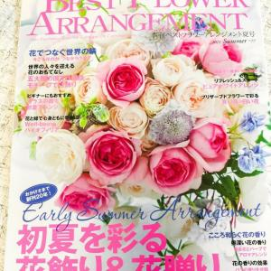ベストフラワーアレンジメント5/17号に掲載♪フルールトレシックお花で文化コミュニティ