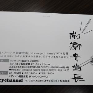 nancyさん前衛弁当展vol.2