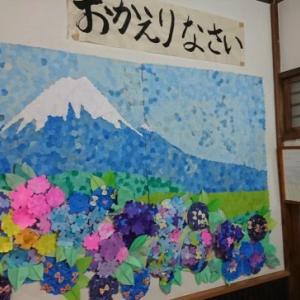 富士山 三変化