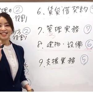 ミス賃貸不動産経営管理士試験講座:工藤美香講師