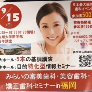 矯正歯科セミナー・福岡・インビザライン・伊藤剛秀 先生・モツ鍋・水炊き・とんこつ・ミドリデンタルクリニック