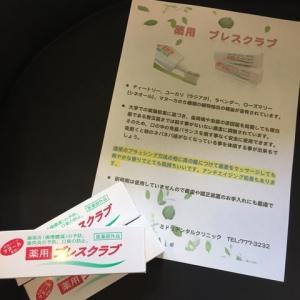 ブレスクラブ・マヌーカ・歯周病・消費税・ミドリデンタルクリニック