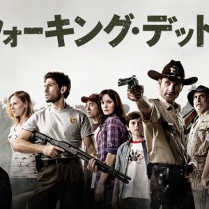 今だからこそ見て欲しい海外ドラマ②「ウォーキングデッド」