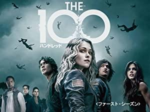 今だから見るべき海外ドラマ③「THE 100」