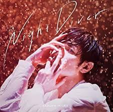 三浦春馬くんの2ndシングル「Night Diver」が届きました