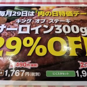 助川式ダイエット30日目