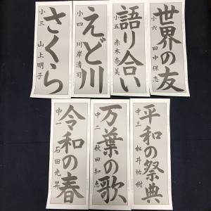 令和元年 2020年 第72回 埼玉県書き初め展 参考手本課題が解禁されました。