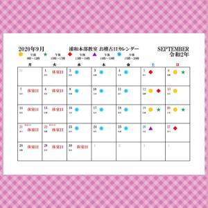 9月のお稽古日です。【書道教室玉兎 浦和、北浦和、新都心、武蔵浦和駅前4教室体験ご予約受付中 】