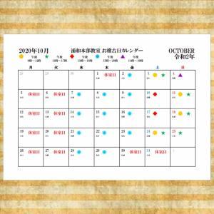 10月のお稽古日です。【書道教室玉兎浦和、北浦和、新都心、武蔵浦和駅前4教室体験ご予約受付中 】