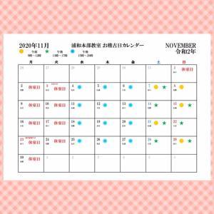 11月のお稽古日です。【書道教室玉兎浦和、北浦和、新都心、武蔵浦和駅前4教室体験ご予約受付中 】
