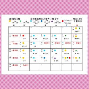 2021年8月お稽古日です。〜浦和、北浦和、新都心、武蔵浦和の4教室、体験教室のご予約受付中