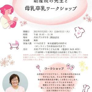 [オンライン・対面]5/25・6/1に江戸川区で母乳育児の講演をします