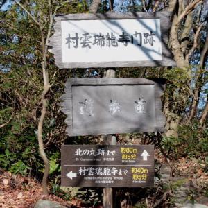 京都村雲の地から八幡城趾に移築された村雲御所 瑞龍寺