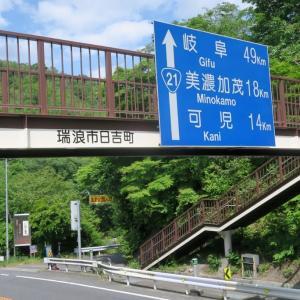 岐阜県瑞浪市・伝説の鬼と巨岩怪石の鬼岩公園