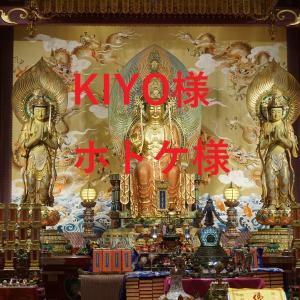 IPO「KIYOラーニング」で一撃+30万円!