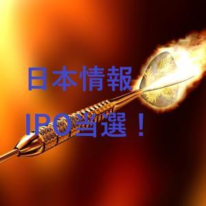 IPO「日本情報クリエイト」が5年目にして野村NCで初当選!