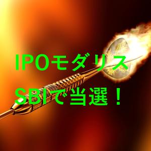 IPO「モダリス」が副幹事SBI証券で当選!