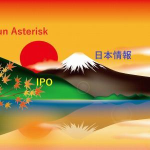 IPO「日本情報」「SUN」二撃で+14万円!