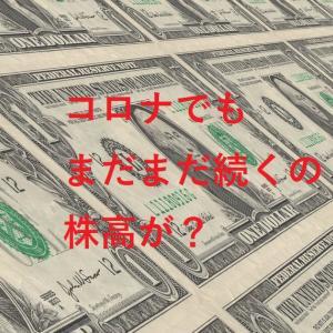 +84万円 2020年7月の損益。株高・ドル安傾向は8月も続くのか?