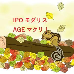 IPO「モダリス」一撃+13.2万円!