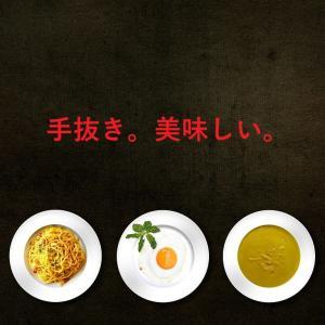 献立を考えるのがツライ → 新ブログ「TochiCook」始動!