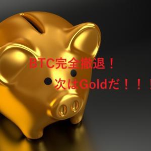-7.6万円 BTC完敗&完全撤退!次はGold(金)を狙う。どの証券会社がいいのか?