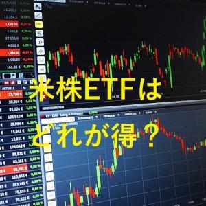 米株ETFは一体どれにすればいいの!!? Dow, S&P, Nasdaq, Gold ETFの比較