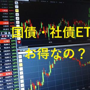 米国債・社債ETFはお得なの?(米株)