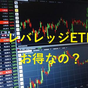 レバレッジ型ETFはお得なの?種類と値動きは?(米株)