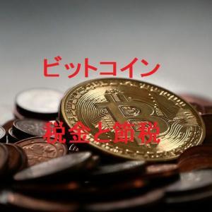 ビットコインの税金について再確認。略奪される税金の総額は?節税って可能?