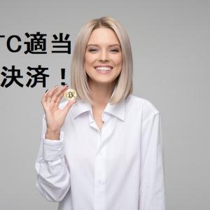 +64万円 BTC全決済!今後の方針