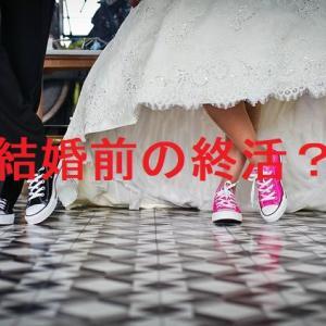無職・事実婚の終活