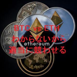 +32万円 ビットコインを半分利確してイーサリアム(ETH)を購入。どっちが優勢?