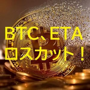 -40万円 BTC、ETAロスカット!賭けに負けて逃亡する無職