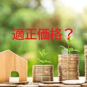 物件の適正価格とは?建物と土地の価格を調べる方法