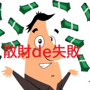 -40万円 大金を手に入れた無職の散財。アマギフを没取されて大損(泣)