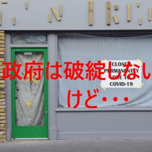 日本政府が破綻せずに済むさもありな解決策。インフレターゲットの妙