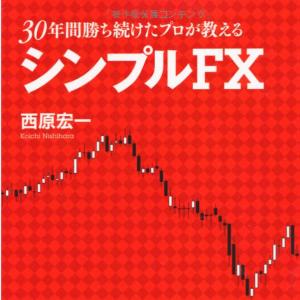 「シンプルFX」をやっと読んだ!ファンダで方向性とテーマをテクニカルでエントリー!に勝手に納得。