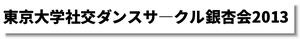 銀杏会2013チラシ(。◕‿◕。)サークルオリ107号教室