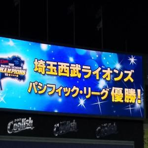 2019/09/25 結実のV2!やったぞ優勝!「ロッテ VS 西武(25回戦)」