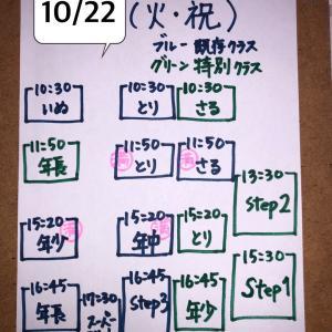 10/22(火・祝)特別レッスンのお知らせ
