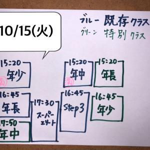 10/15(火)台風休講のレッスン代講案