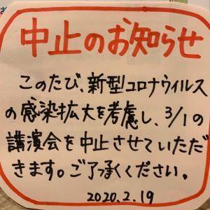 緊急!3/1(日)講演会の中止のお知らせ