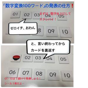 数字変換100ワードの発表の仕方〜