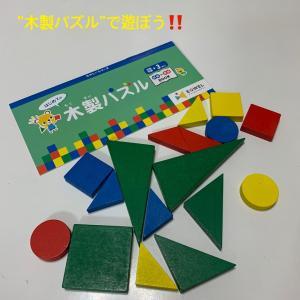 とりクラスの課題は木製パズル