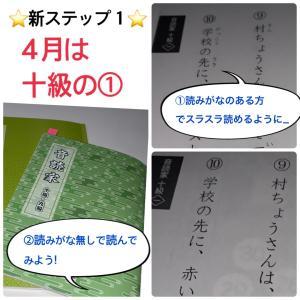 新ステップ1クラスの⭐️音読家⭐️練習してね❗️