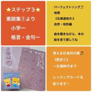 ステップ3クラス…日本地理の歌と歴史の歌