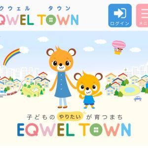 """会員証が無くても""""EQWEL TOWN""""に入れるのは…今だけ‼️"""