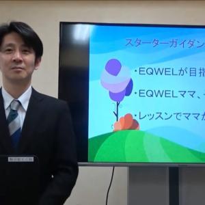 EQWELチャイルドアカデミー保護者勉強会の動画①